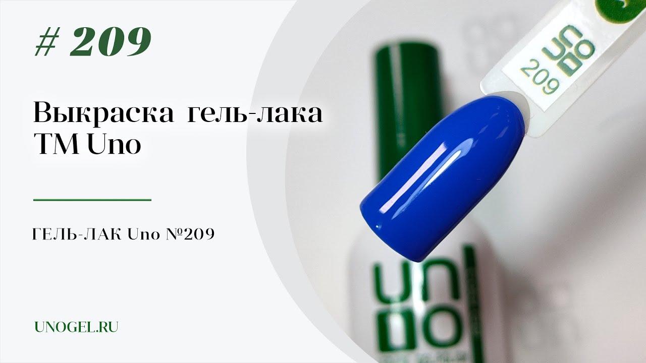 Выкраска: Гель–лак UNO №209 Ultramarine — «Ультрамарин»