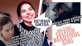 Block B BASTARZ - Selfish & Beautiful Girl РЕАКЦИЯ | БЕДНЫЙ ПИО!