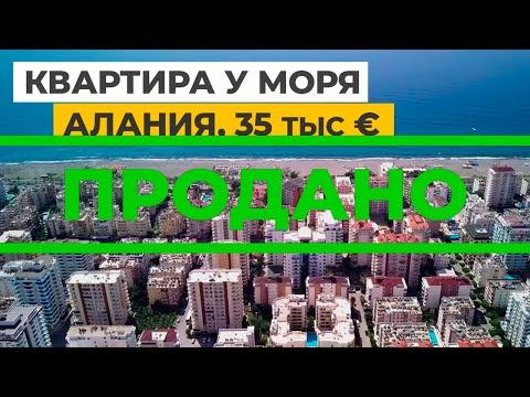 Купить квартиру недорого в Махмутларе, Алания, Турция. Квартира в Турции у моря за 35 тыс евро 👍