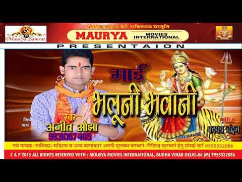 Ajeet Ojha Devi Get -Jagi Na Jagi Na Maiya -Mai Bhaluni Bhawani
