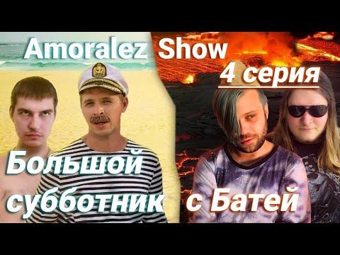 Большой субботник с батей 4 серия Аморалез шоу