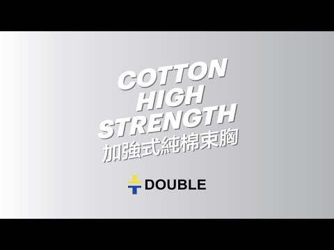 【DoubleMalaysia】Cotton High Strength Chest Binder 加強式純棉束胸