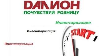 видео ДАЛИОН: Управление магазином УНО