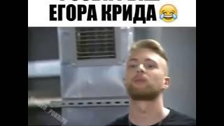 Егор крид и его машина
