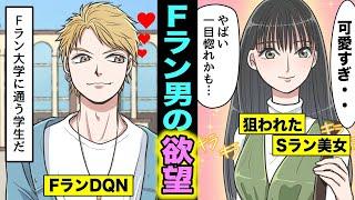 【漫画】FランDQN系イケメンがSラン美女に一目惚れをしたwwwSラン美女を狙うFランDQNの末路・・(マンガ動画)