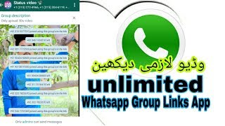 How To Auto Join Whatsapp Group || Unlimited Group Links || Technical BilAl