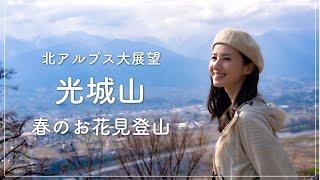 【桜と登山】北アルプスと安曇野を一望できる光城山で春のお花見登山!絶品真空ご飯もご紹介!