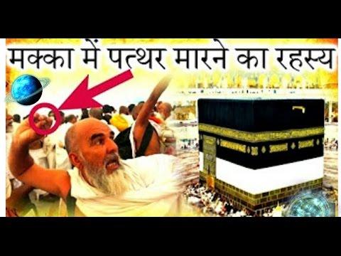 Makka Madina History मक्का में पत्थर मारने का रहस्य   MYSTERY OF STONING RITUAL IN MECCA