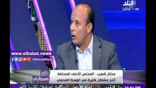 مختار شعيب: مكرم محمد أحمد عبر عما يريده الصحفيون.. فيديو
