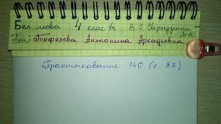 стр 87 Пр 140 Белорусский язык решебник 4 класс 1 часть В. И. Свирыдзенка 2018 Скланенне назоуника