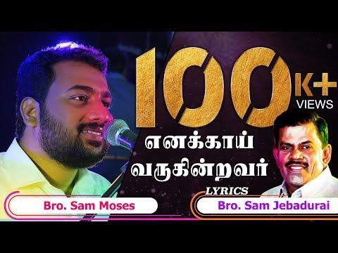 எனக்காய் வருகின்றவர்  - Bro.Sam Moses - Jesus Meets Ministries