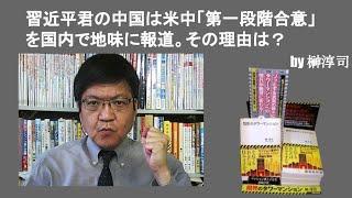 習近平君の中国は米中「第一段階合意」を国内で地味に報道。その理由は? by榊淳司 thumbnail