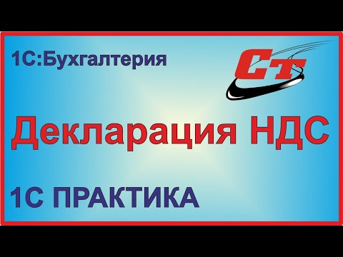 Формирование декларации по НДС в 1С:Бухгалтерия.