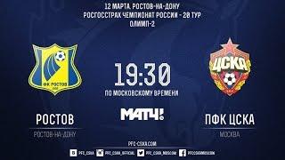 Ростов - ЦСКА | Rostov - CSKA