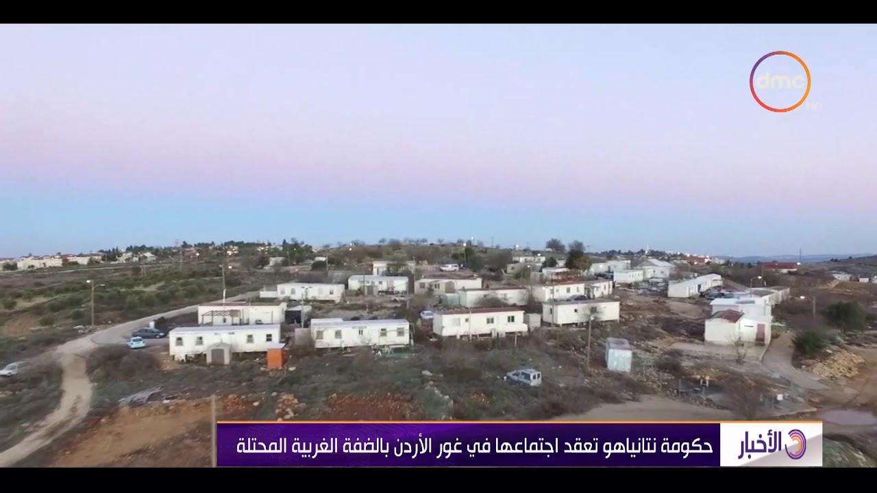 dmc:الأخبار - حكومة نتانياهو تعقد اجتماعها في غور الأردن بالضفة الغربية المحتلة