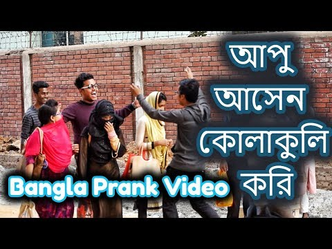 HUG In Public Place And See Their Reaction | Hug Day Funny Video 2017 | Bangla New Prank Video 2018