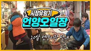 100년 단골 언양오일장 / ★전국 오일장 구경가기★ …