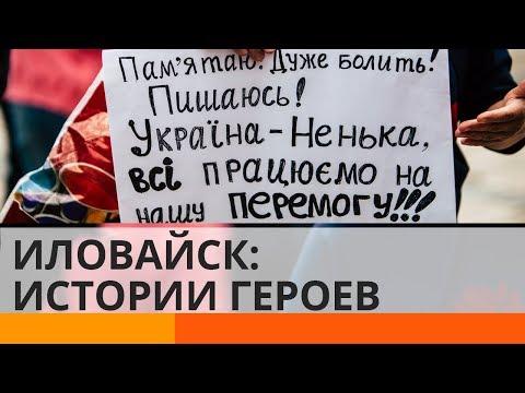 Иловайский котел: реальные истории украинских героев