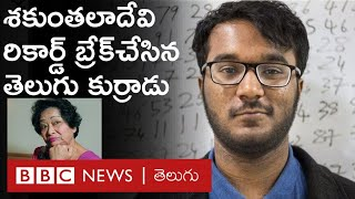 World's Fastest Human Calculatorగా తెలుగు కుర్రాడు Bhanu Prakash | BBC Telugu