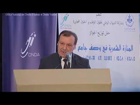 كلمة المدير العام للإذاعة الجزائرية شعبان لوناكل في حفل توزيع جائزة المنارة الشعرية
