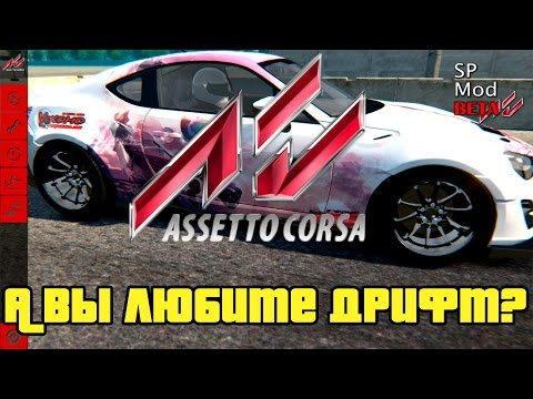ASSETTO CORSA - DRIFT SP MOD