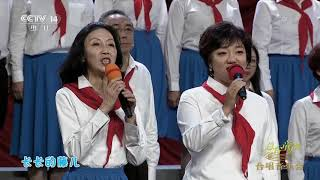 [大手牵小手]《井冈山下种南瓜》 演唱:总台央广70-80年代团员合唱团|CCTV少儿