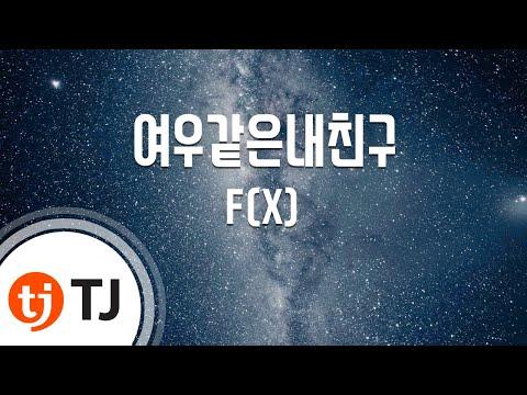 No More 여우같은내친구_F(X) 에프엑스_TJ노래방 (Karaoke/lyrics/romanization/KOREAN)