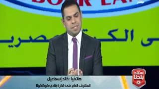 خالد إسماعيل المشرف العام  بنادي كوكاكولا يكشف السر وراء إحتمالية إلغاء مباراتهم أمام الزرقاء..!