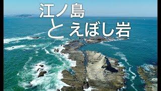 湘南【江ノ島とえぼし岩】ドローン空撮 絶景!サザンビーチ茅ヶ崎 4k drone japan