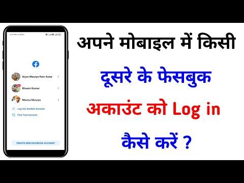 किसी दूसरे के Facebook Account को अपने Mobaile में Login कैसे करें