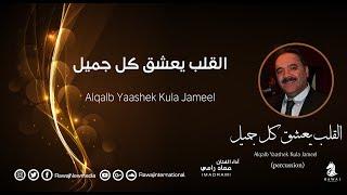 عماد رامي القلب يعشق كل جميل - ايقاع     Al Qalb Yaashaq Kula Jameel