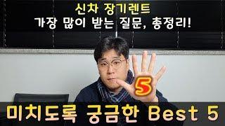 신차장기렌트카 미치도록 궁금한 궁금증 베스트 5가지 정리해봐요~ !!