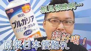 原來日本的優酪乳(酸奶)這麼好喝?明治LB81飲むヨーグルト優酪乳介紹《阿倫便利店》