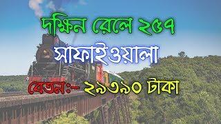 Southern Railway Recruitment 2018 Safaiwala job . / withwb
