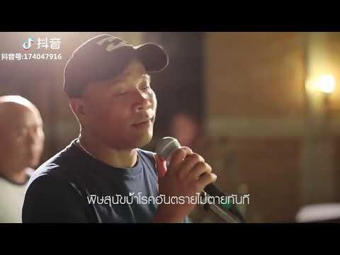 中國最近比較火的泰國歌 - YouTube