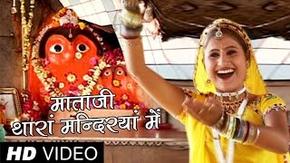Mata Ji Thara Mandiraya Mein Rajasthani Bhajan | Rajasthani Bhajan Songs | Alfa Music & Films