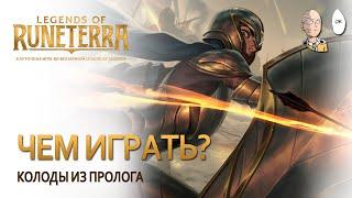 Чем играть в первые часы игры Колоды из карт Пролога  Legends Of Runeterra