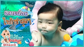 baby-bump-2-quot-ไทก้า-quot-เรียนดำน้ำครั้งแรก-ep-54