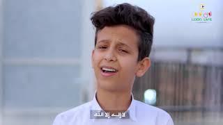 كليب لا اله الا الله // بدون ايقاع - فرقة لون لايف