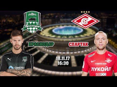 Краснодар  vs Спартак. РФПЛ. Прямая трансляция 18.11.17
