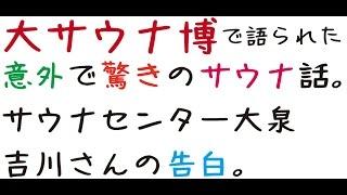 第4回日本お風呂大賞に輝いた小野ちゃんこと小野康成さんをお迎えしての...