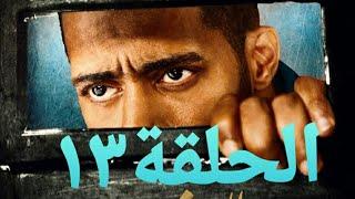 مسلسل البرنس الحلقه13 بطوله محمد رمضان Prince Series Episode 13 Youtube