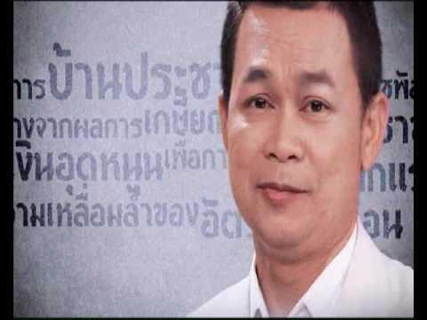 มติ ครม.ฉบับประชาชน ในรายการเดินหน้าประเทศไทย ทุกวันอังคาร