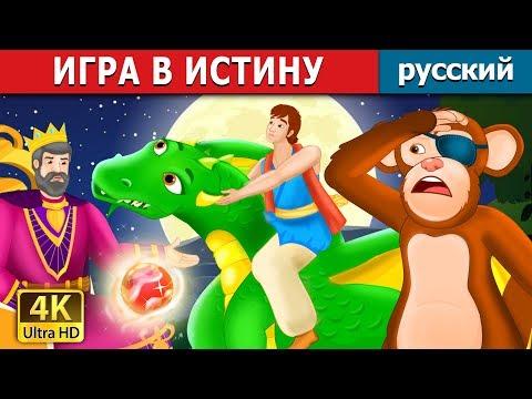 ИГРА В ИСТИНУ | The Game Of Truth Story | сказки на ночь | русский сказки