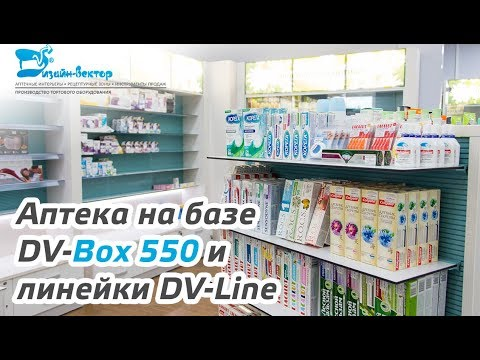 Мебель для аптеки DV-Line в Махачкале