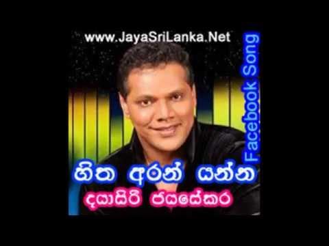 Hitha Aran Yanna Dayasiri Jayasekara Facebook Teledrama Song