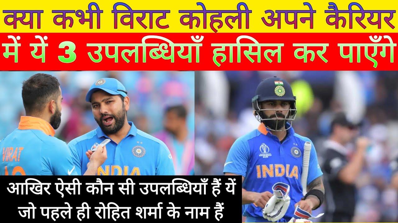 वों 3 उपलब्धियां जिन्हें विराट कोहली अब तक हासिल नहीं कर सके। Virat Kohli captancy best record