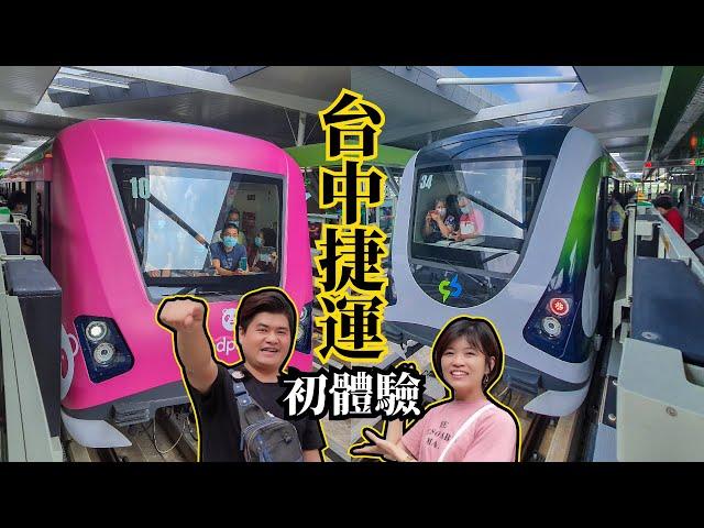 台中捷運初體驗!帶你坐台中捷運去逛好市多北台中店  foodpanda彩繪列車好可愛!