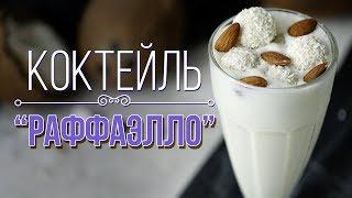 Молочный коктейль со вкусом кокосовых конфет [Cheers! | Напитки]