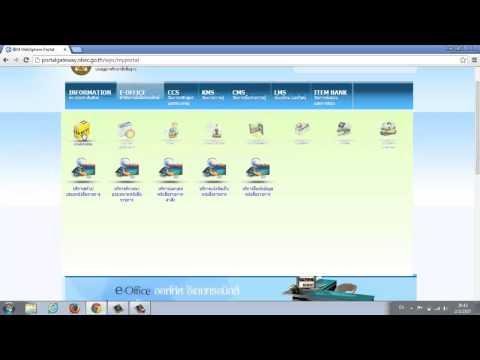 วีดีโอสาธิต(2) E-office